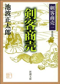 剣客商売一 剣客商売-電子書籍