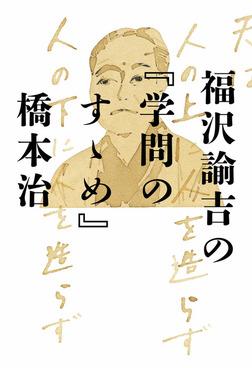 福沢諭吉の『学問のすゝめ』-電子書籍