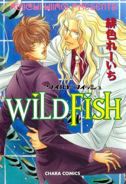 WILD FISH-電子書籍