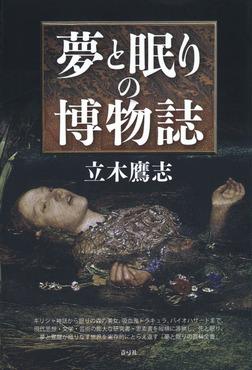 夢と眠りの博物誌-電子書籍