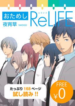 【無料】おためし ReLIFE【フルカラー】-電子書籍