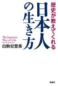 歴史が教えてくれる 日本人の生き方