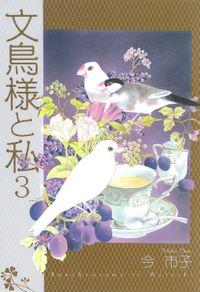 文鳥様と私(3)