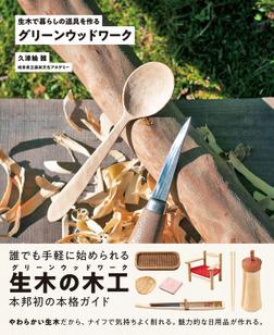 グリーンウッドワーク 生木で暮らしの道具を作る-電子書籍