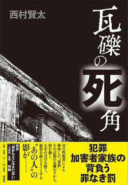瓦礫の死角-電子書籍