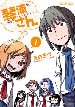琴浦さん(7巻)-電子書籍
