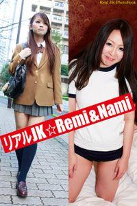 リアルJK☆Remi&Nami 「それぞれの部屋」
