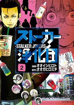 ストーカー浄化団(2)-電子書籍