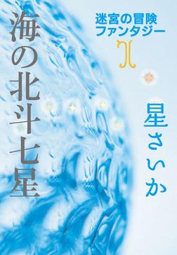 海の北斗七星~迷宮の冒険ファンタジー1~-電子書籍