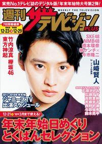 週刊ザテレビジョン PLUS 2017年12月29日号