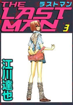 ラストマン 3巻-電子書籍