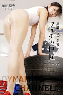 【美脚】フェチの巨匠 Vol.2 /奥田理恵-電子書籍