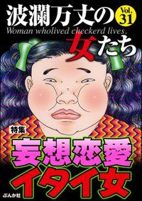 波瀾万丈の女たち妄想恋愛イタイ女 Vol.31