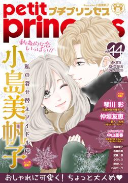 プチプリンセス vol.44 2020年12月号(2020年11月1日発売)-電子書籍