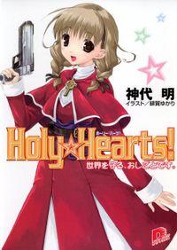 Holy☆Hearts! 1 世界を守る、おしごとです。