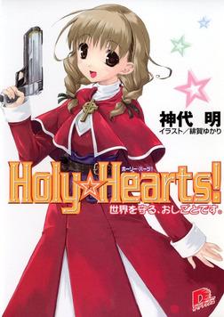 Holy☆Hearts! 1 世界を守る、おしごとです。-電子書籍
