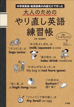 大人のためのやり直し英語練習帳 中学用英和・和英辞典の内容だけで作った-電子書籍