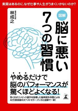 図解 脳に悪い7つの習慣-電子書籍