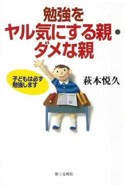 勉強をヤル気にする親・ダメな親 : 子どもは必ず勉強します-電子書籍