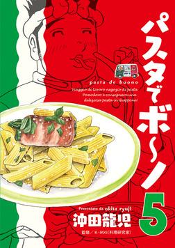 パスタでボ~ノ 5巻-電子書籍