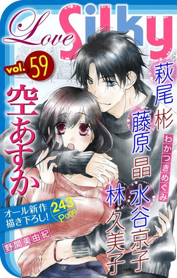 Love Silky Vol.59-電子書籍