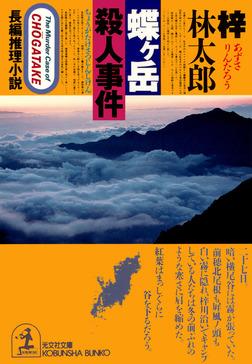 蝶ヶ岳殺人事件-電子書籍