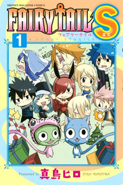FAIRY TAIL S(1)-電子書籍