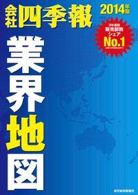 会社四季報業界地図2014年版