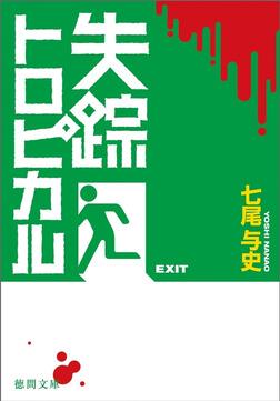 失踪トロピカル-電子書籍