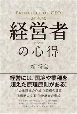 経営者の心得-電子書籍