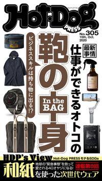 Hot-Dog PRESS (ホットドッグプレス) no.305 仕事ができるオトコの鞄の中身