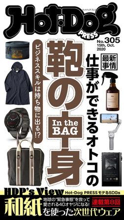 Hot-Dog PRESS (ホットドッグプレス) no.305 仕事ができるオトコの鞄の中身-電子書籍