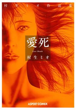 愛死 -村生ミオ作品集--電子書籍