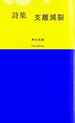 詩集 支離滅裂-電子書籍