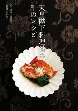 天皇陛下料理番の和のレシピ-電子書籍