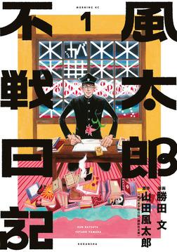 風太郎不戦日記(1)-電子書籍