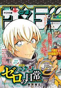 週刊少年サンデー 2019年10号(2019年2月6日発売)