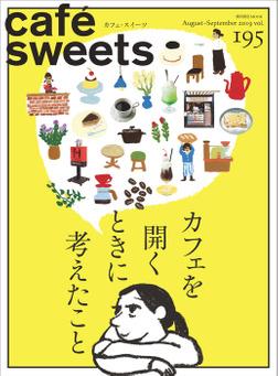 cafe-sweets vol.195-電子書籍