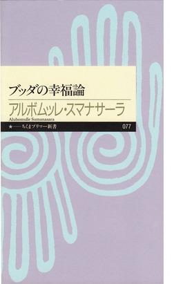 ブッダの幸福論-電子書籍