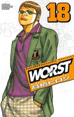WORST(18)-電子書籍