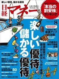 日経マネー 2014年8月号 [雑誌]