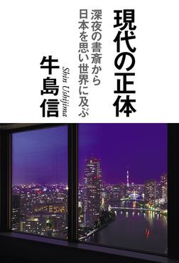 現代の正体 深夜の書斎から日本を思い世界に及ぶ-電子書籍
