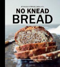 ボウルひとつで作れる こねないパン