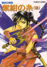 破妖の剣4 紫紺の糸(後編)