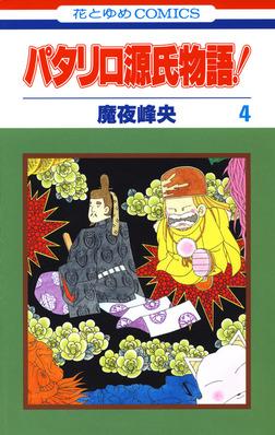 パタリロ源氏物語! 4巻-電子書籍