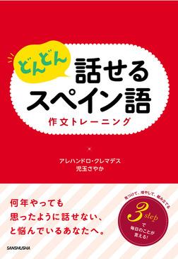 どんどん話せるスペイン語 作文トレーニング-電子書籍