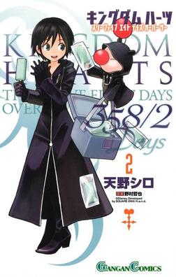 キングダム ハーツ 358/2 Days 2巻-電子書籍