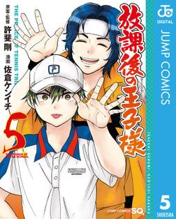 放課後の王子様 5-電子書籍