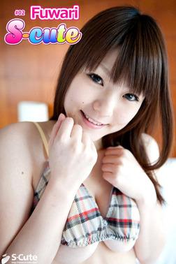 【S-cute】Fuwari #2-電子書籍