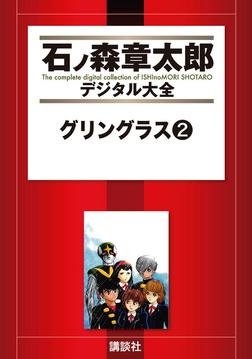 グリングラス(2)-電子書籍